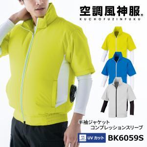 空調服 半袖 ジャケット コンプレッション袖 服のみ ビッグボーン 空調風神服 BK6059S かっこいい blakladerjp