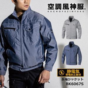空調服 長袖 ジャケット 服のみ 制電 ビッグボーン 空調風神服 BK6067S かっこいい blakladerjp
