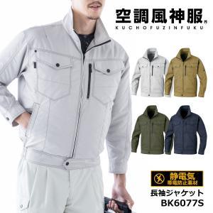 空調服 長袖 ジャケット 服のみ 制電 ビッグボーン 空調風神服 BK6077S かっこいい blakladerjp
