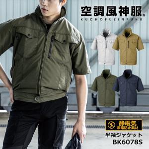 空調服 半袖 ジャケット 服のみ 制電 ビッグボーン 空調風神服 BK6078S かっこいい blakladerjp