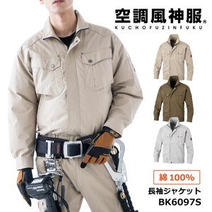 空調服 長袖 ジャケット 服のみ 綿100% ビッグボーン 空調風神服 BK6097S かっこいい blakladerjp