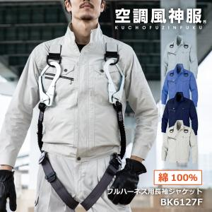 空調服 フルハーネス用 長袖 ジャケット 綿100% 服のみ ビッグボーン 空調風神服 BK6127F かっこいい blakladerjp