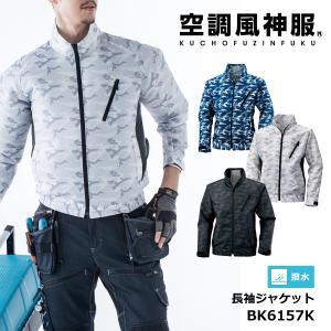 空調服 長袖 ジャケット はっ水 服のみ  ビッグボーン 空調風神服 BK6157K かっこいい blakladerjp
