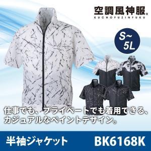 空調服 半袖 ジャケット 服のみ はっ水 ビッグボーン 空調風神服 BK6168K かっこいい blakladerjp