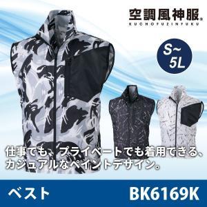 空調服 ベスト 服のみ はっ水 ビッグボーン 空調風神服 BK6169K かっこいい blakladerjp