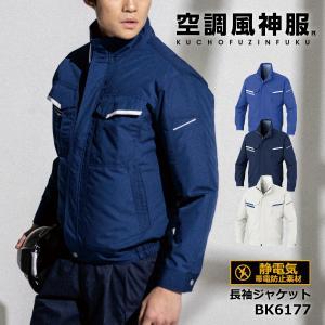 空調服 長袖 ジャケット 服のみ 制電 ビッグボーン 空調風神服 BK6177 かっこいい blakladerjp