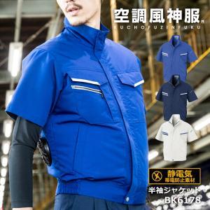 空調服 半袖 ジャケット 服のみ 制電 ビッグボーン 空調風神服 BK6178 かっこいい blakladerjp