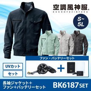 ソフトな風合いとマットで上品な発色が特徴のポリエステル100%を使用した空調風神服のセット。 UVカ...