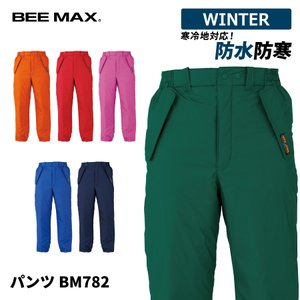 防水防寒 防寒着 メンズ 中綿パンツ 作業着 ビッグボーン BM782|blakladerjp