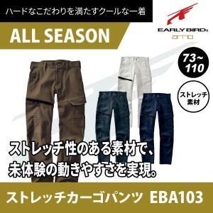 作業ズボン ストレッチ メンズ カーゴ 作業服 作業着 ビッグボーン かっこいい EBA103|blakladerjp