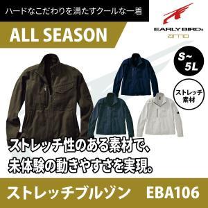 作業服 ジャケット メンズ ストレッチ 作業着 ビッグボーン かっこいい EBA106|blakladerjp