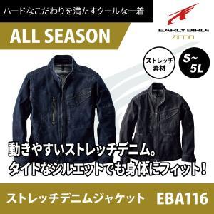作業服 ジャケット デニム ストレッチ ジーンズ 作業着 ビッグボーン かっこいい EBA116|blakladerjp