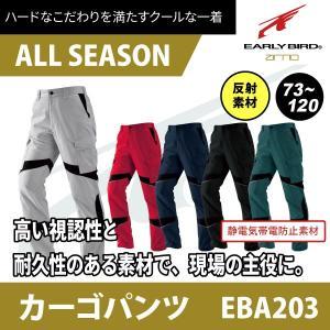 作業ズボン 制電 カーゴ 反射材 作業服 作業着 ビッグボーン かっこいい EBA203|blakladerjp