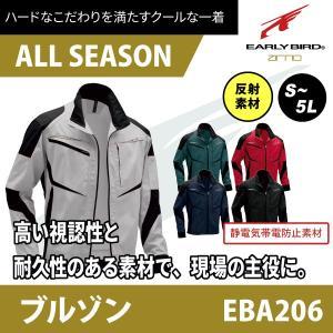 作業服 ジャケット メンズ 反射材 作業着 ビッグボーン かっこいい EBA206|blakladerjp
