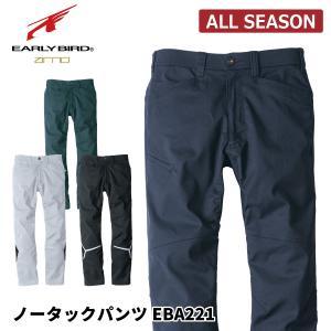 反射 作業ズボン メンズ 秋冬 ストレッチ 静電気帯電防止素材 作業服 ビッグボーン かっこいい EBA221|blakladerjp