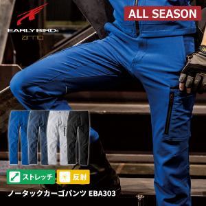 作業ズボン メンズ ストレッチ 反射 カーゴ 作業服 作業着 ビッグボーン かっこいい EBA303|blakladerjp