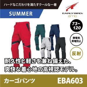 作業ズボン 夏用 メンズ 反射材 カーゴパンツ 作業服 作業着 ビッグボーン かっこいい EBA603|blakladerjp