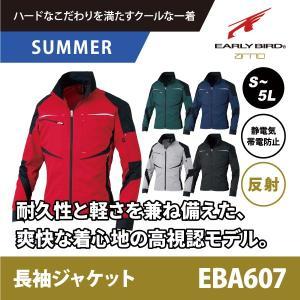 作業服 ジャケット 夏用 メンズ 作業着 ブルゾン 反射材 ビッグボーン かっこいい EBA607|blakladerjp