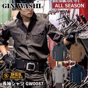 シャツ 長袖 メンズ 秋冬 静電気帯電防止素材 GIN WASHI ビッグボーン かっこいい GW0087|blakladerjp