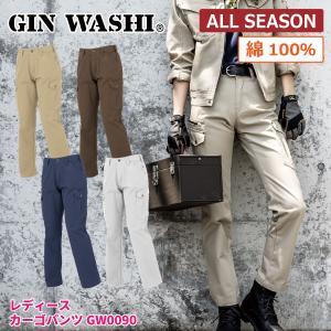 作業ズボン レディース 秋冬 綿100% 細身 カーゴパンツ GIN WASHI ビッグボーン かっこいい GW0090|blakladerjp