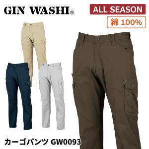 作業ズボン メンズ 秋冬 綿100% 細身 カーゴパンツ GIN WASHI ビッグボーン かっこいい GW0093|blakladerjp