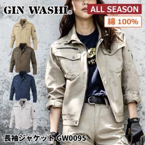 ジャケット 長袖 メンズ 秋冬 綿100% GIN WASHI ビッグボーン かっこいい GW0095|blakladerjp