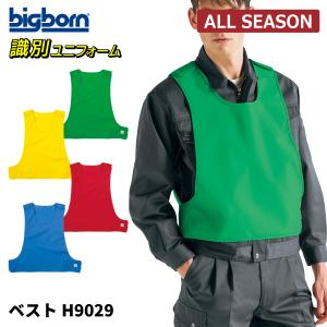 ベスト エコ 緑 赤 黄 青 作業服 ビッグボーン H9029 blakladerjp