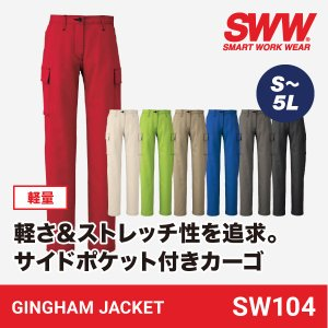 作業ズボン ストレッチ 形態安定 作業着 おしゃれ 作業服 女性 レディース パンツ SW104 SWW ビッグボーン|blakladerjp