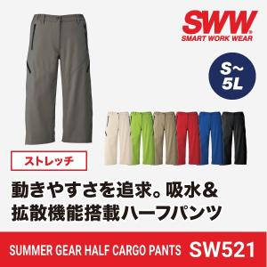作業服 ハーフパンツ 夏用 涼しい 作業着 おしゃれ 作業ズボン カーゴ SW521 SWW ビッグボーン|blakladerjp
