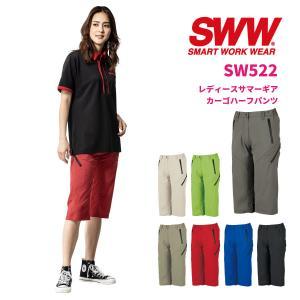 作業服 ハーフパンツ 夏用 涼しい 女性 レディース 作業着 おしゃれ カーゴ SW522 SWW ビッグボーン|blakladerjp