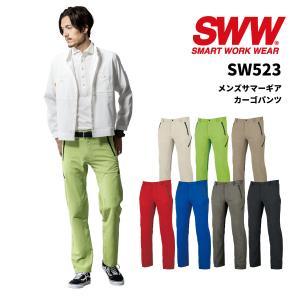 作業ズボン 夏用 涼しい カーゴパンツ 作業着 おしゃれ 作業服 SW523 SWW ビッグボーン|blakladerjp