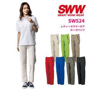 カーゴパンツ レディース 夏用 涼しい 作業着 おしゃれ 作業服 女性 SW524 SWW ビッグボーン|blakladerjp