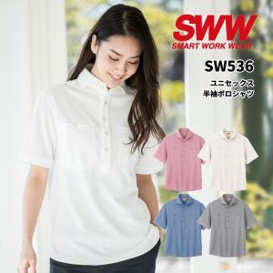 作業服 夏用 涼しい ポロシャツ 半袖 作業着 おしゃれ SW536 SWW ビッグボーン|blakladerjp