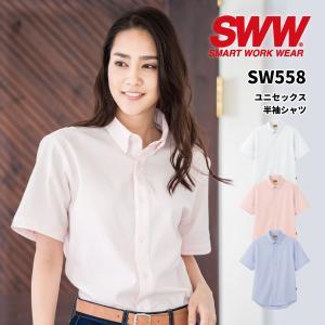 作業着 おしゃれ 作業服 夏用 涼しい 半袖シャツ SW558 SWW ビッグボーン|blakladerjp