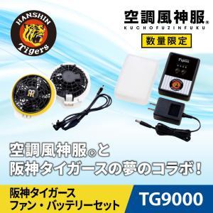 [数量限定] 阪神タイガース夢のコラボ!空調風神服のファン・バッテリーセットです。  <セット内容>...
