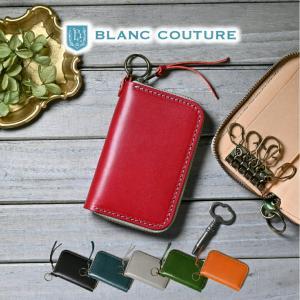 キーケース ラウンドファスナー 革 5連 スマートキー / レディース メンズ ブランド 本革 8色 かわいい おしゃれ 名入れ / 誕生日 プレゼント おすすめ|blanc-couture