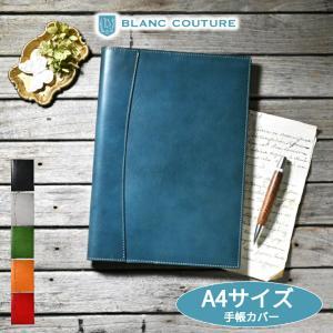 本革手帳カバー「A4サイズ」ノートカバー blanc-couture