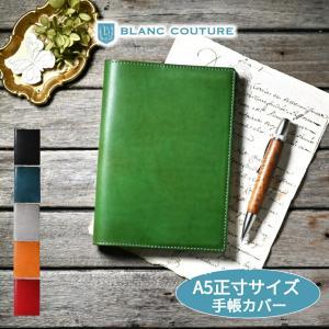 「A5サイズ」本革手帳・ノートカバー/国産フルタンニンドレザー|blanc-couture