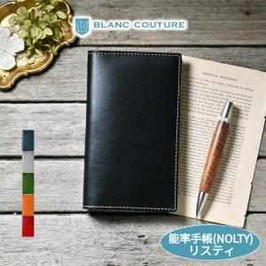 本革手帳カバー「能率手帳NOLTY リスティ」サイズカバー blanc-couture