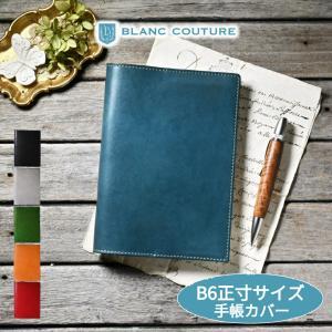 本革手帳カバー「B6正寸サイズ」ノートカバー / 国産フルタンニンドレザー|blanc-couture