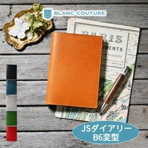 本革手帳カバー「ESダイアリーB6変型版サイズ」カバー / 国産フルタンニンドレザー|blanc-couture