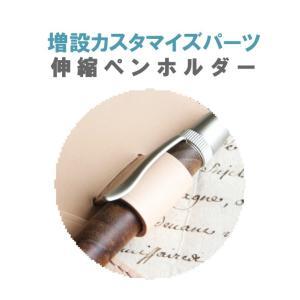 (カスタマイズパーツ) 伸縮式ペンホルダー|blanc-couture