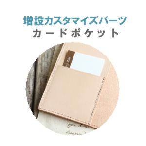 (カスタマイズパーツ)  カードポケット|blanc-couture