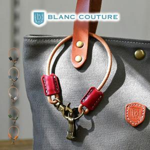 ミニ ウォレットロープ キーホルダー 革 / 本革 8色 鍵 ウォレットチェーン おしゃれ かわいい レディース メンズ レザー / 誕生日 プレゼント おすすめ|blanc-couture