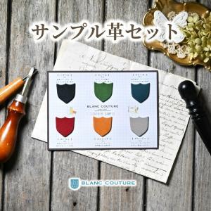 ヌメ革カラー見本7色セット / 即納可能 メール便送料無料|blanc-couture