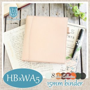 本革システム手帳 HB×WA5サイズ 15ミリリング / 国産フルタンニンドレザー|blanc-couture