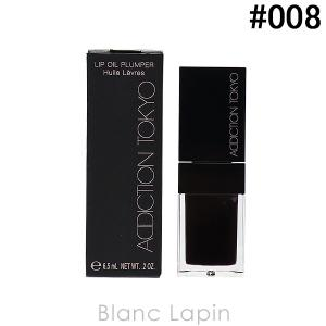 アディクション ADDICTION リップオイルプランパー #008 Steamy Date 6.5ml [292251]【メール便可】【ウィークリーPICKUP】 blanc-lapin