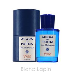 アクアディパルマ ACQUA DI PARMA ブルーメディテラネオアランシアディカプリ EDT 75ml [570018]|blanc-lapin