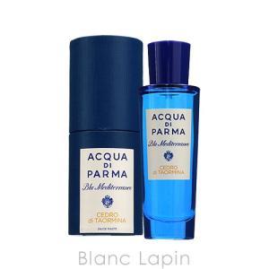 アクアディパルマ ACQUA DI PARMA ブルーメディテラネオチェドロディタオルミーナ EDT 30ml [570322]|blanc-lapin