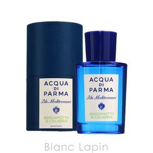 アクアディパルマ ACQUA DI PARMA ブルーメディテラネオベルガモットディカラブリア EDT 75ml [570094]|blanc-lapin
